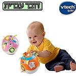 כדור מעודד זחילה - דובר עברית