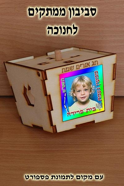 סביבון קופסה עץ - 2