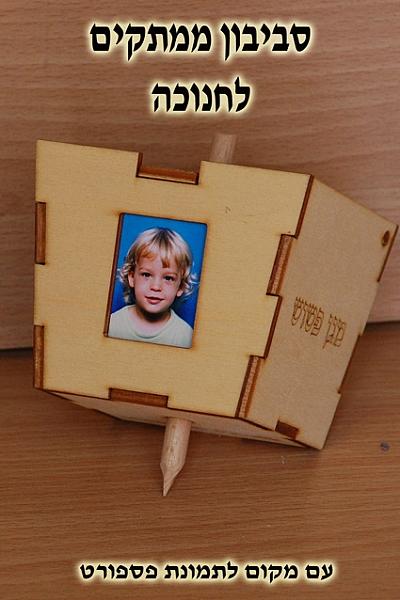 סביבון קופסה עץ - 1