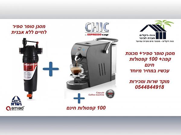 מסנן סופר ספיר + מכונת קפה CHIC ו 100 קפסולות חינם, מסנן אבנית - 1