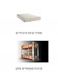 מיטה קומותיים מעץ מלא דגם פלאש