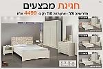 חדר שינה+ארון הזזה במבצע דגם נלה