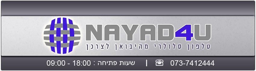 האדר nayad4u