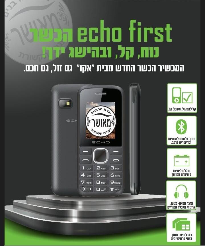 בנפט ECHO FIRST סלולרי כשר זול | Yalla.co.il NI-86