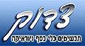 צדוק - הכל לבית היהודי