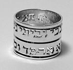 טבעת עם כיתוב בגודל כפול