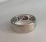 טבעת כיתוב פנימי מכסף 925
