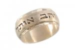 כיתוב על טבעת