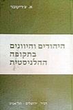 היהודים והיוונים בתקופה ההלניסטית א. צ'ריקובר