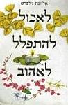 לאכול להתפלל לאהוב אליזבת גילברת