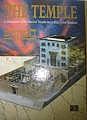 המקדש  תאור בית המקדש השני לפי שיטת הרמבם ישראל דב לבנוני