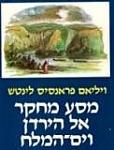 מסע מחקר אל הירדן וים המלח ויליאם פראנסיס לינטש www.gilboabooks..co.il