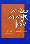 ספרות שנכתבת מכאן קיצור הספרות הישראלית חנן חבר