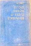 תולדות מלחמת היהודים עם הרומאים; יוסף בן מתתיהו יוספוס פלוויוס  http://www.gilboabooks.co.il/
