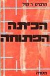 הכיתה הפתוחה מדריך לשיטת הוראה חדשה הרברט ר.קול www.gilboabooks.co.il