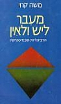 מעבר ליש ולאין משה קרוי www.gilboabooks.co.il