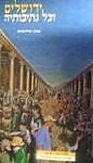 ירושלים וכל נתיבותיה   אייל מרון