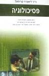 פסיכולוגיה  במה היא יכולה להועיל    ליאונרד קריסטל www.gilboabooks.co.il