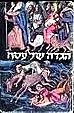 הגדה של  פסח מוגש על ידי בית היתומות הכללי בירושלים