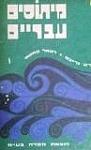 מיתוסים עבריים  רוברט גרייבס רפאל פטאי www.gilboabooks.co.il