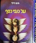 על כנפי כסף ג'נט דיילי  www.gilboabooks.co.il