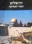 ירושלים - העיר העתיקה אריאל 58-57  אלי שילר וגדעון ביגר www.gilboabooks.co.il