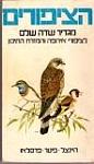הציפורים - מגדיר שדה היינצל פיטר פרסלאו www.gilboabooks.co.il