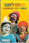 משחקי ליצנים; תחפושות, משחקים, הופעות דומיניק דניס www.gilboabooks.co.il