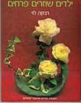 ילדים שוזרים פרחים רבקה לוי www.gilboabooks.co.il