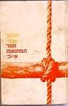 ספר המחנאות א-ב יחזקאל אבנרי www.gilboabooks.co.il