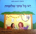 יש כל מיני שלומית  בשמת ירבעם בלום ספר ילדים חדש לחג סוכות www.gilboabooks.co.il