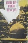 מול החומה הסגורה ירושלים החצויה והמאוחדת מירון בנבנשתי www.gilboabooks.co.il