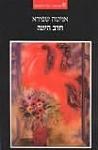 חרב היונה  אניטה שפירא www.gilboabooks.co.il