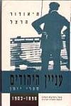 עניין היהודים ספרי יומן כרכים א'-ב'  תיאודור הרצל www.gilboabooks.co.il