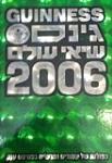 ספר השיאים של גינס  1996  ושנים נוספות http://www.gilboabooks.co.il/