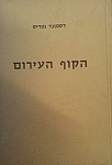 הקוף העירום  דסמונד מוריס