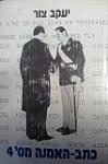 כתב האמנה מס' 4 יעקב צור www.gilboabooks.co.il