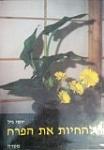 להחיות את הפרח יוסי גיל תורת האיקבנה אלבום מהודר