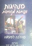 מנהיגות ופיתוח מנהיגות איציק גונן, אליאב זכאי