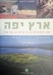 ארץ יפה 50 המקומות היפים בישראל ספי בן יוסף דובי טל   http://www.gilboabooks.co.il/