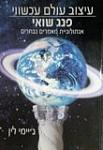 פנג שואי עיצוב עולם עכשווי -  אנתולוגיית מאמרים נבחרים ג'יימי לין  http://www.gilboabooks.co.il/