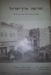 מורשת ארץ ישראל כתב עת לנופי העבר של ארץ ישראל  אלי שילר  http://www.gilboabooks.co.il/