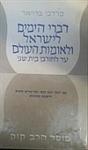 דברי הימים לישראל ולאומות העולם - עד לחורבן בית שני מ. ברויאר אזל במלאי