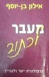 מעבר לכתוב אילון בן יוסף גרפולוגיה   http://www.gilboabooks.co.il/