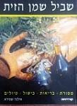 שביל שמן הזית אילנה שפירא