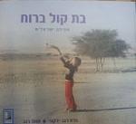 בת קול ברוח תפילה ישראלית הדס רגב - ירקוני עופר רגב אזל במלאי