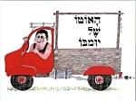 האוטו של יומבו אסתר  חצור ספר ילדים חדש ומקסים לא יד שנייה