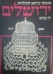 אטלס כרטא לתולדות ירושלים דן בהט  http://www.gilboabooks.co.il/