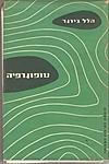 טופוגרפיה הלל בירגר עם 176 ציורים