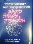 ספר המספיק לעובדי השם רבי אברהם בן הרמבם אזל במלאי